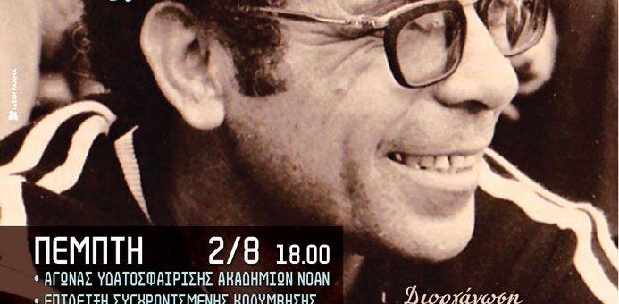 Τριήμερες εκδηλώσεις στη μνήμη του Γιώργου Μπία