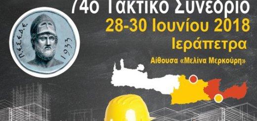 74ο Συνέδριο της ΠΑΣΕΔΕ