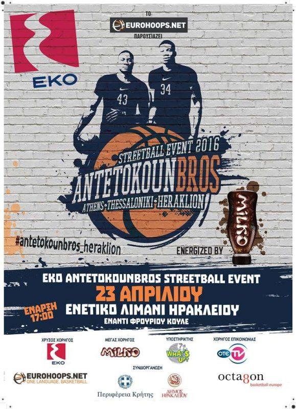 Antetokounbros Streetball Event 2016, Ηράκλειο