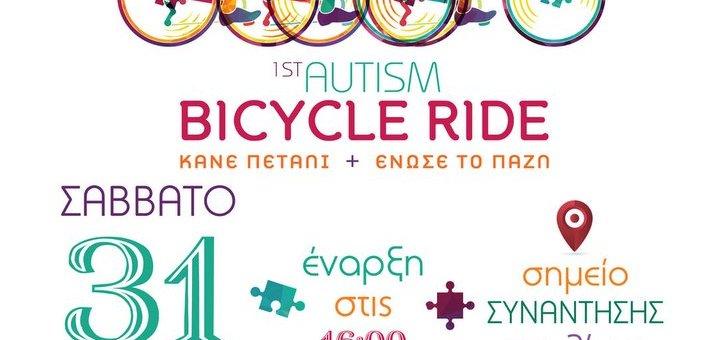 Ποδηλατοβόλτα για τον Αυτισμό / Κάνε πετάλι + Ένωσε το παζλ