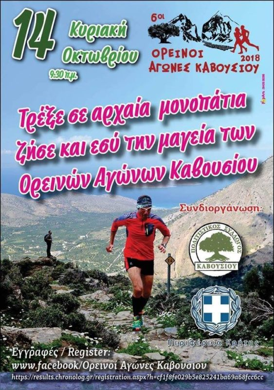 6οι Αγώνες Ορεινού Τρεξίματος Καβουσίου, ασφάλεια αγώνων