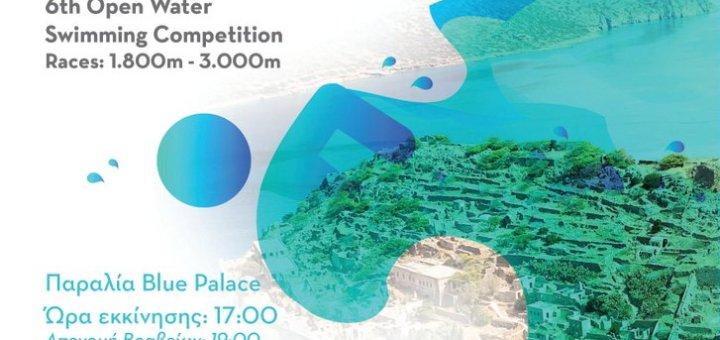 6ος Αγώνας Θαλάσσιας Κολύμβησης Καλυδώνια 2018