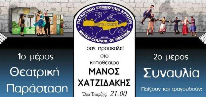 Παγκόσμιο Συμβούλιο Κρητών, Γενική Συνέλευση, εκδηλώσεις