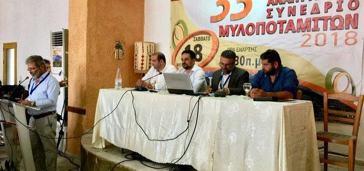 33ο Αναπτυξιακό Συνέδριο Μυλοποταμιτών 2018