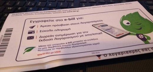 ΔΕΗ e-bill, προώθηση Ηλεκτρονικού Λογαριασμού