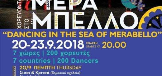 Χορεύοντας στο Μεραμπέλλο, 1ο διεθνές φεστιβάλ χορού