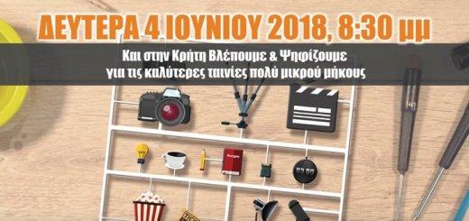 Το Φεστιβάλ Ταινιών Très Court σε όλη την Κρήτη
