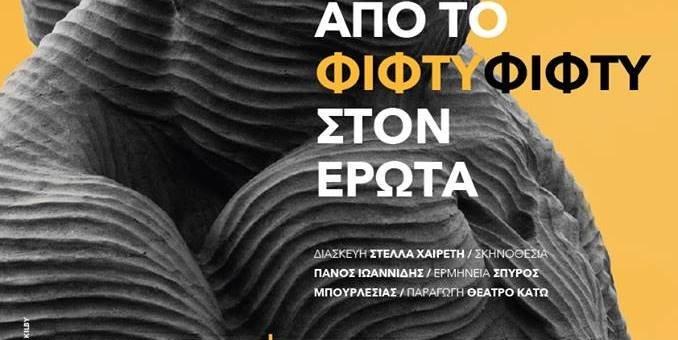 Θέατρο Κάτω, μια νέα θεατρική σκηνή στο Ηράκλειο