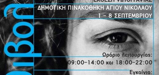 Αθιβολές, έκθεση φωτογραφίας στη δημοτική πινακοθήκη