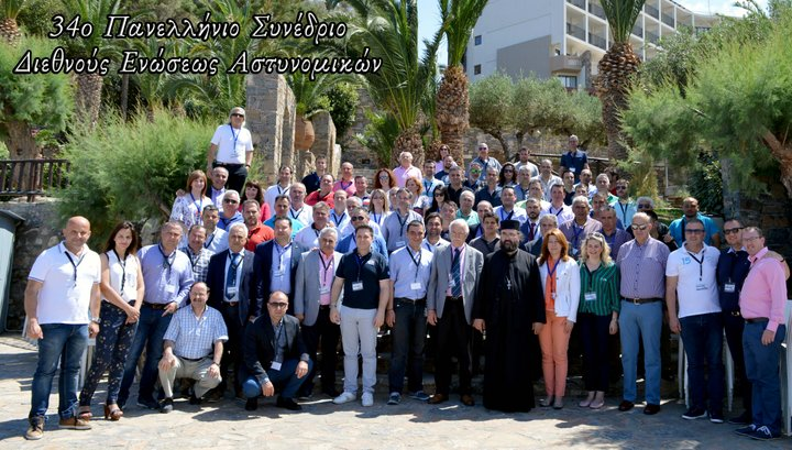 34o Πανελλήνιο Συνέδριο Διεθνούς Ενώσεως Αστυνομικών
