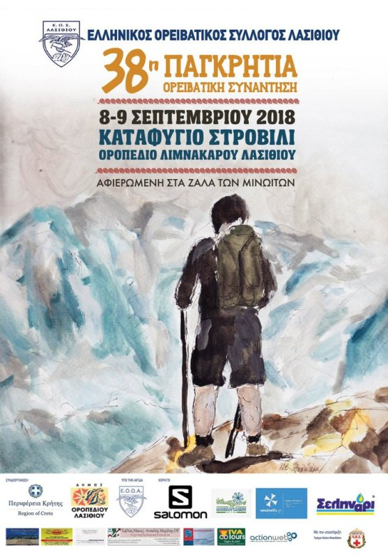 Πρόγραμμα της 38ης Παγκρήτιας ορειβατικής συνάντησης
