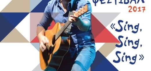 Μικρό Φεστιβάλ - Sing sing sing με τον Δώρο Δημοσθένους