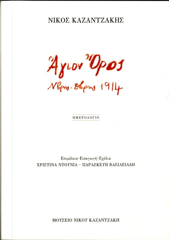 Νίκος Καζαντζάκης. Άγιον Όρος. Ν/βρης-Δ/βρης 1914