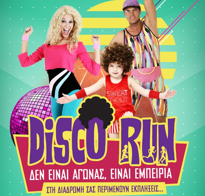 Disco Run, Σάββατο 10 Φεβρουαρίου 2018