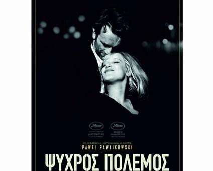 Cold War, στο κινηματοθέατρο REX