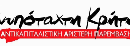 αναπτυξιακό συνέδριο Κρήτης, δήλωση Βαρουξάκη
