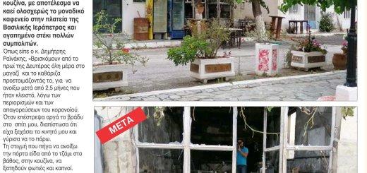 Αρωγή στο καφενείο Ραϊνάκη από τον πολιτιστικό Σύλλογο Βασιλικής
