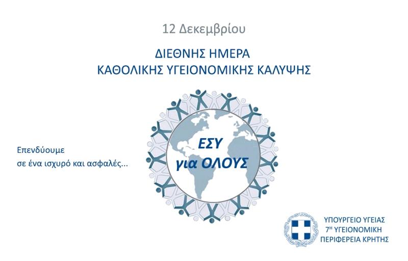 12 Δεκεμβρίου 2020 - Διεθνής Ημέρα Καθολικής Υγειονομικής Κάλυψης