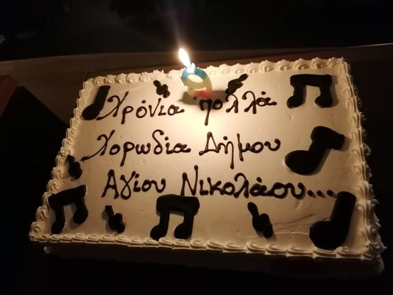 ένατα γενέθλιά στη Χορωδία Αγίου Νικολάου