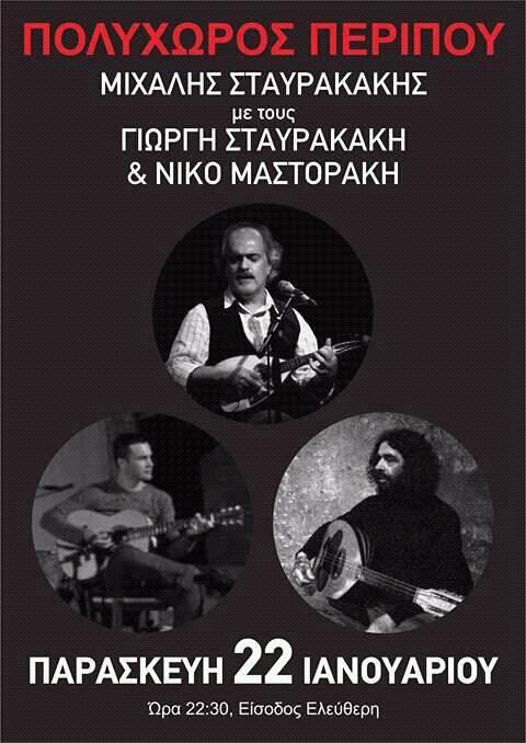 Μιχάλης Σταυρακάκης. Γιώργος Σταυρακάκης, Νίκος Μαστοράκης