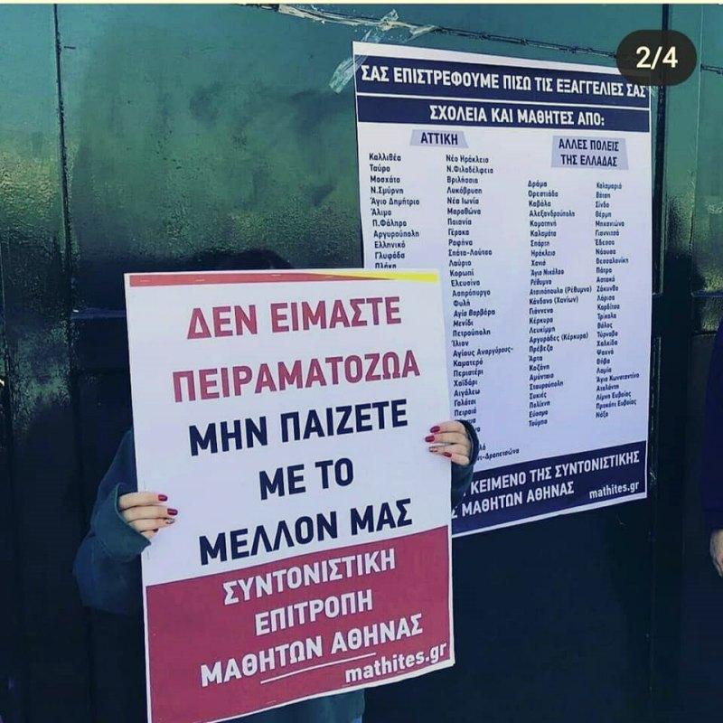 """Οι μαθητές """"στόλισαν"""" το Υπουργείο"""