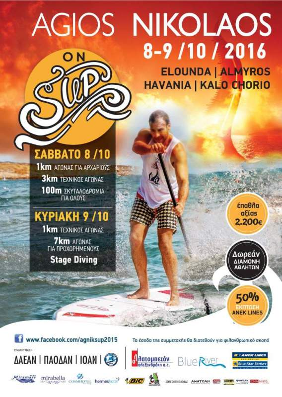 Agios Nikolaos on SUP 2016, τελικό πρόγραμμα