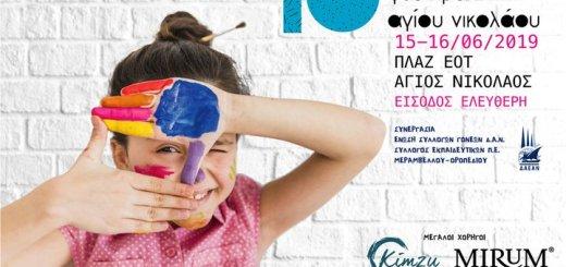 10 παιδικό φεστιβάλ Αγίου Νικολάου