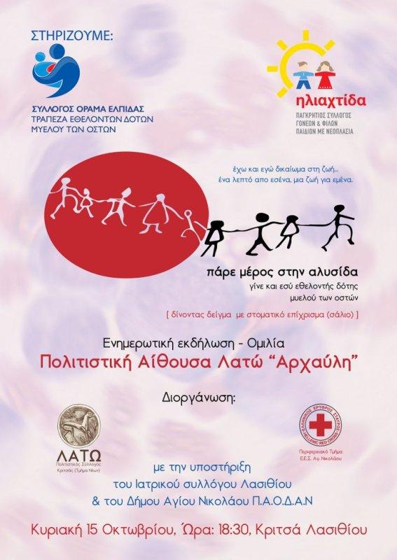Δωρεά Μυελού των οστών, εκδήλωση στη Κριτσά