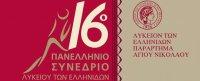 16o συνέδριο Λυκείου Ελληνίδων