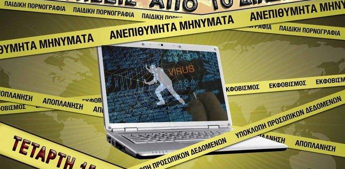Ασφαλής χρήση, κίνδυνοι, εργασιακός εκφοβισμός απ' το διαδίκτυο