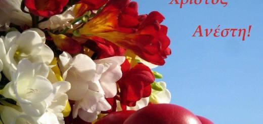 Χορωδίας Δήμου Αγίου Νικολάου οι ευχές