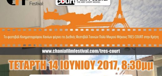 Tres Court, Διεθνές Φεστιβάλ Ταινιών πολύ μικρού μήκους