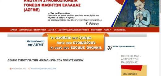 Η Ανώτατη Συνομοσπονδία Γονέων Μαθητών Ελλάδας για τη παιδεία