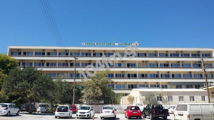 Νέο Διοικητικό Συμβούλιο του Γενικού Νοσοκομείου Λασιθίου