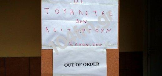 Τουαλέτες out of order, δεν γίνεται έτσι