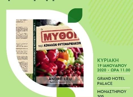 Οι μύθοι περί των ασφαλών φυτοφαρμάκων, παρουσίαση και στο Ηράκλειο