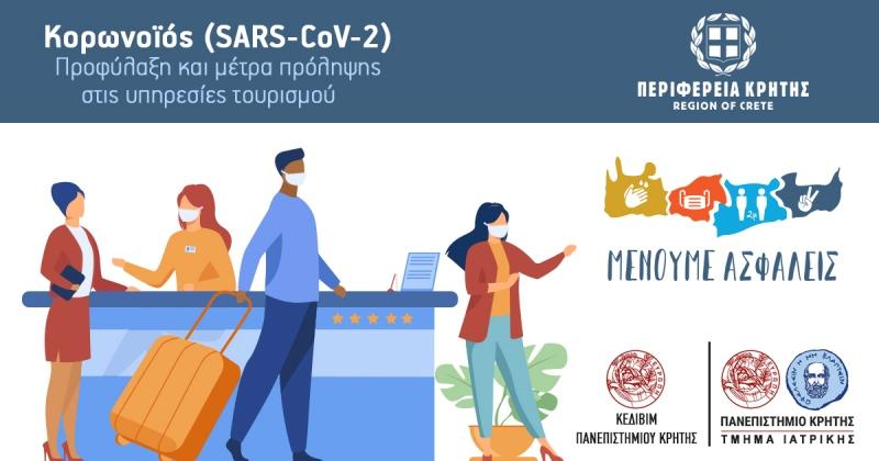 τρίτος και τελευταίος κύκλος σεμιναρίων για την προφύλαξη από τον SARS-CoV-2