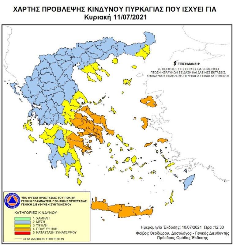 Πολύ υψηλός ο κίνδυνος πυρκαγιάς αύριο Κυριακή 11 Ιουλίου στο σύνολο της Περιφέρειας Κρήτης