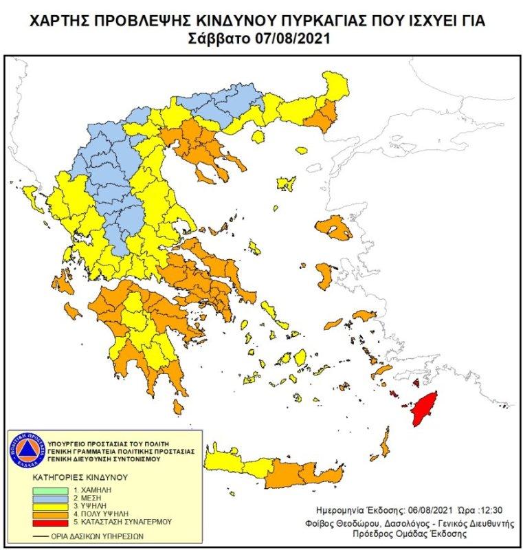 Σάββατο 7-8-2021 ο Νομός Λασιθίου βρίσκεται σε πολύ υψηλό κίνδυνο πυρκαγιάς (κατηγορία κινδύνου 4)