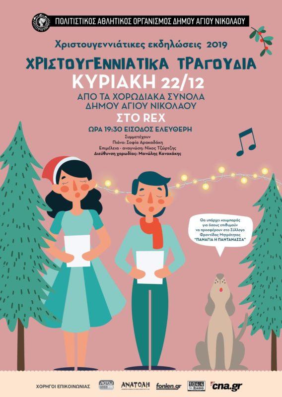 Χριστουγεννιάτικη Συναυλία Χορωδιακών Συνόλων Δήμου Αγίου Νικολάου