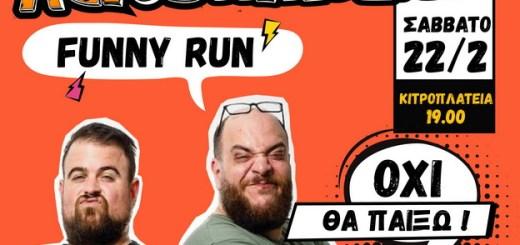 Funny Run αποκριάτικη εμπειρία με τον πιο αστείο αγώνα δρόμου του Πλανήτη