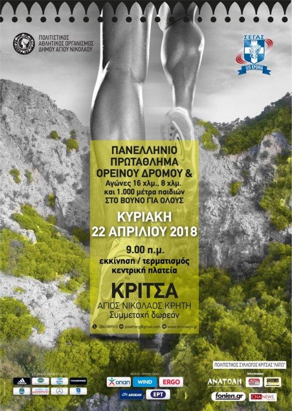 6ο Πανελλήνιο Πρωτάθλημα Ορεινού Δρόμου στην Κριτσά