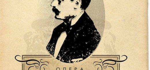 Η όπερα Μίνως στη Κνωσό