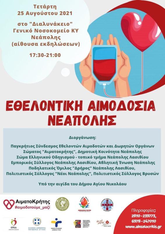 Εθελοντική Αιμοδοσία στην Νεάπολη την Τετάρτη 25/08/2021