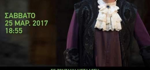 Ιδομενέας του Wolfgang Amadeus Mozart στο REX