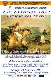 25η Μαρτίου 1821 Ιστορία και Τέχνη