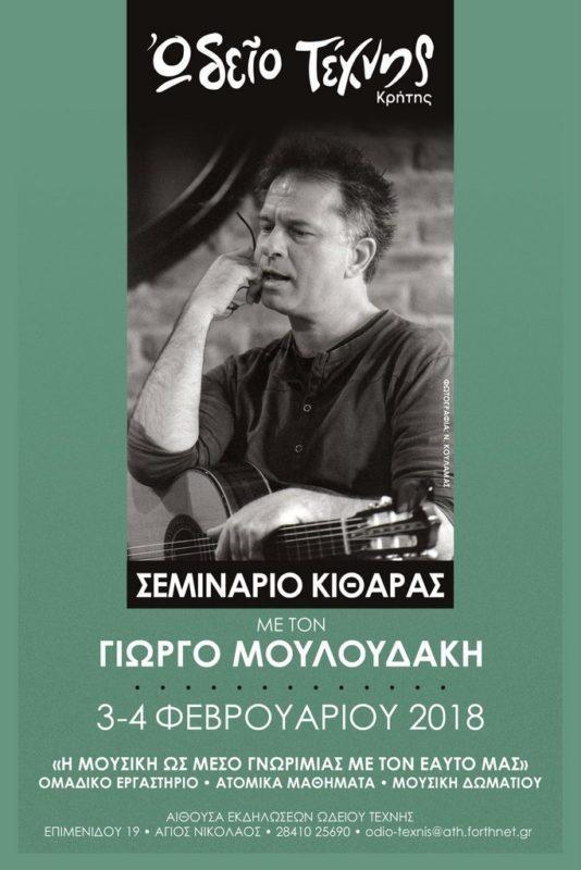 Σεμινάριο κιθάρας στο Ωδείο Τέχνης Κρήτης