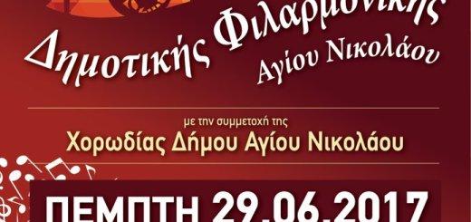 Συναυλία Δημοτικής Φιλαρμονικής Αγ Νικολάου