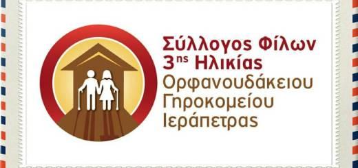 """Το Διοικητικό Συμβούλιο του σωματείου """"Φίλοι Ατόμων Τρίτης Ηλικίας Ιεράπετρας"""" ευχαριστεί:"""