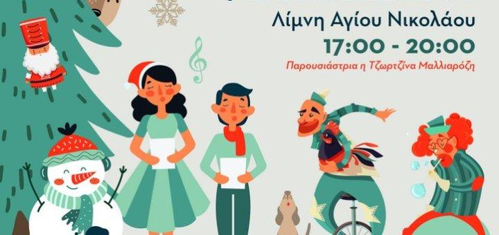 Άναμμα Χριστουγεννιάτικου Δένδρου στον Άγιο Νικόλαο